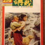 [轉貼收錄]:講義雜誌 – 小留學生張德仁的故事