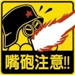 「嘴砲」/「光說不練」的英文